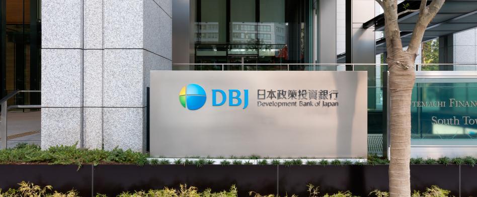 日本政策投資銀行(DBJ)