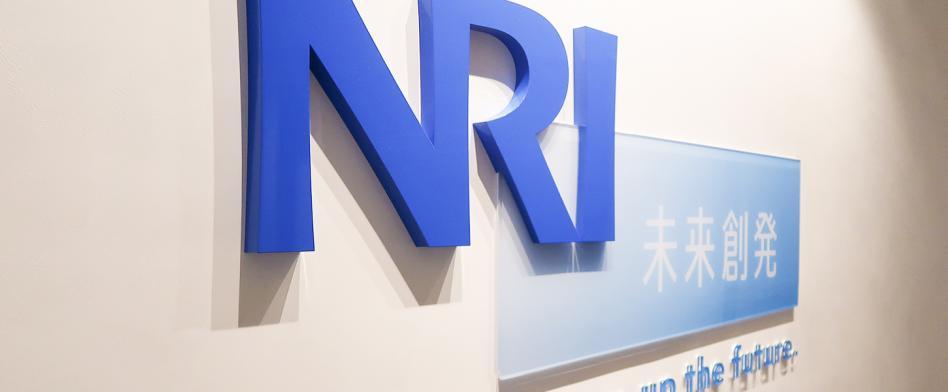 野村総合研究所(NRI)