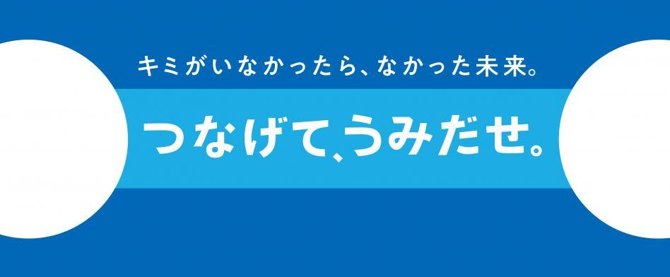 NTT東日本(東日本電信電話)