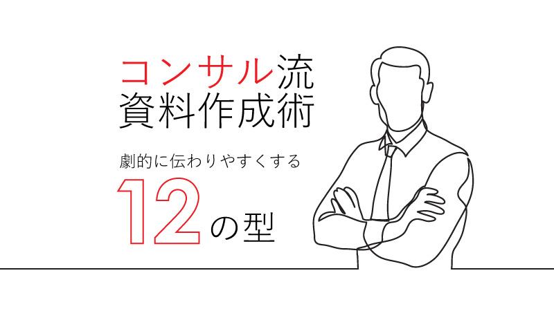 外資系戦略コンサル直伝! 図解資料の作り方【12の「型」だけ覚えよう】