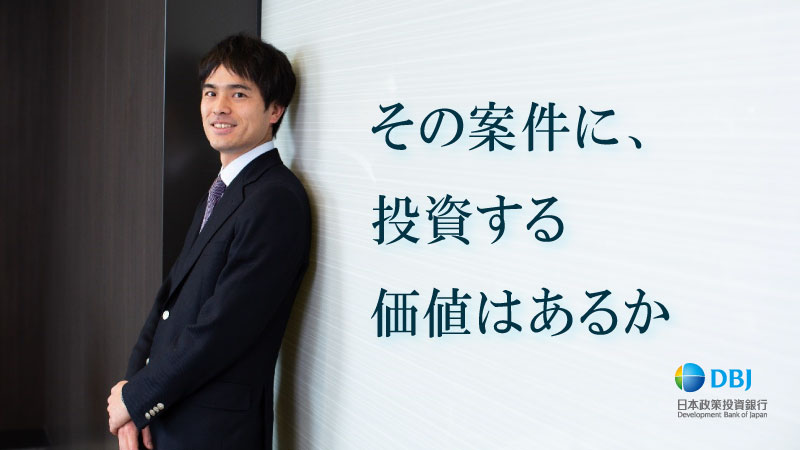 日本 政策 投資 銀行