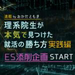 岡田さんコラムアイキャッチ・サムネ2